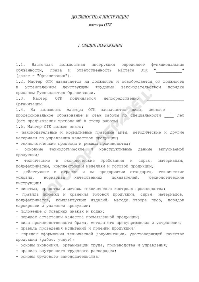 Должностная инструкция мастера ОТК. Страница 1