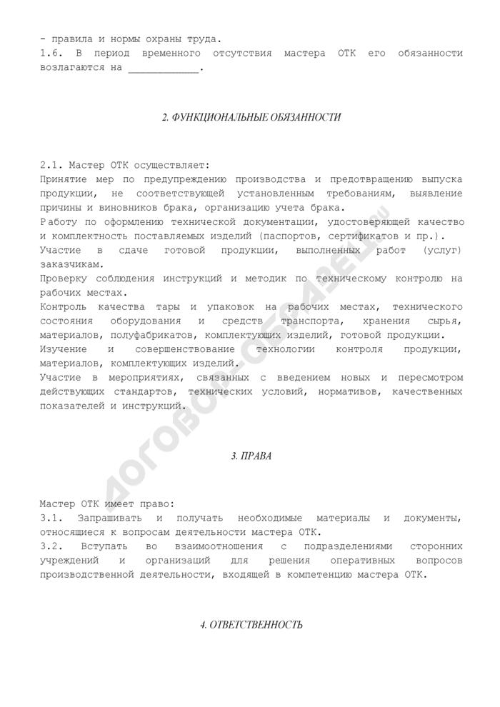 Должностная инструкция мастера ОТК. Страница 2