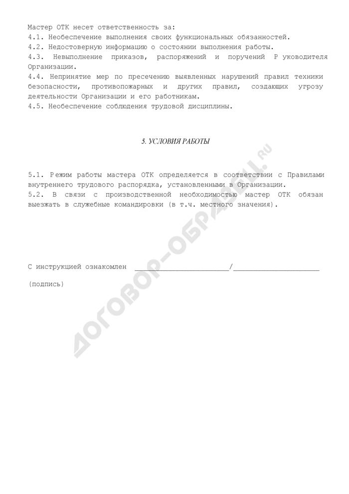 Должностная инструкция мастера ОТК. Страница 3