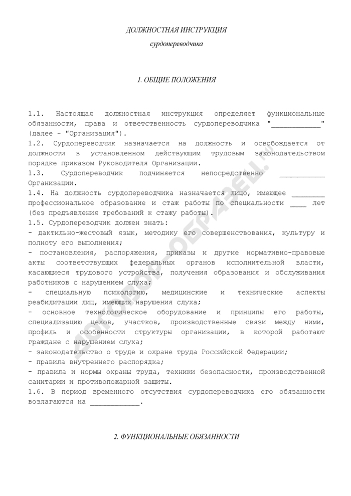 Должностная инструкция сурдопереводчика. Страница 1