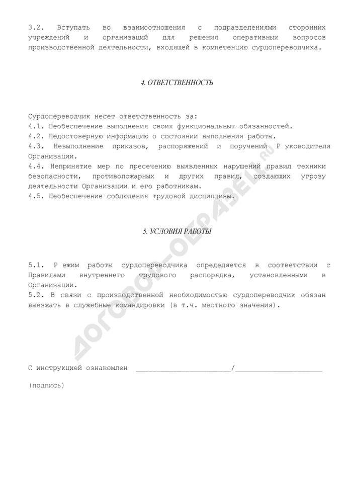 Должностная инструкция сурдопереводчика. Страница 3