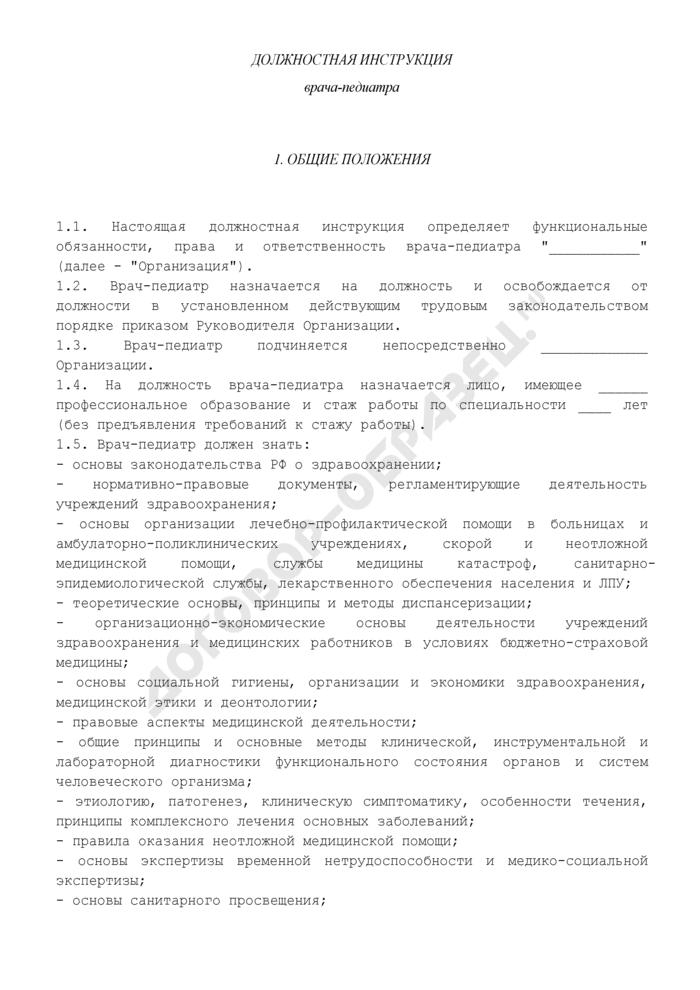 Должностная инструкция врача-педиатра. Страница 1