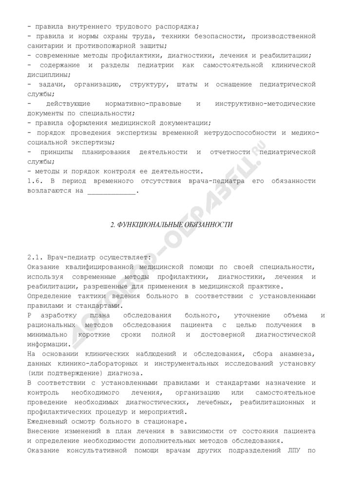 Должностная инструкция врача-педиатра. Страница 2