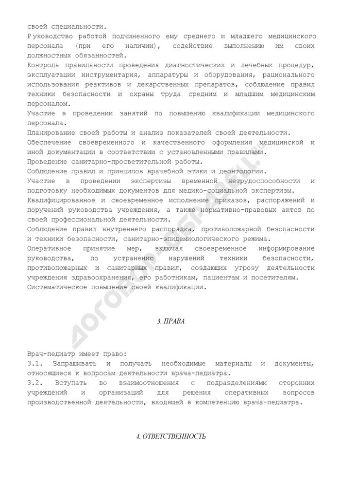 Должностная инструкция врача-педиатра. Страница 3