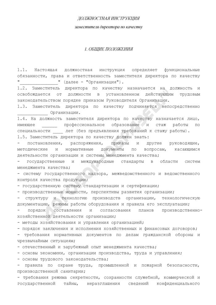 Должностная инструкция заместителя директора по качеству. Страница 1