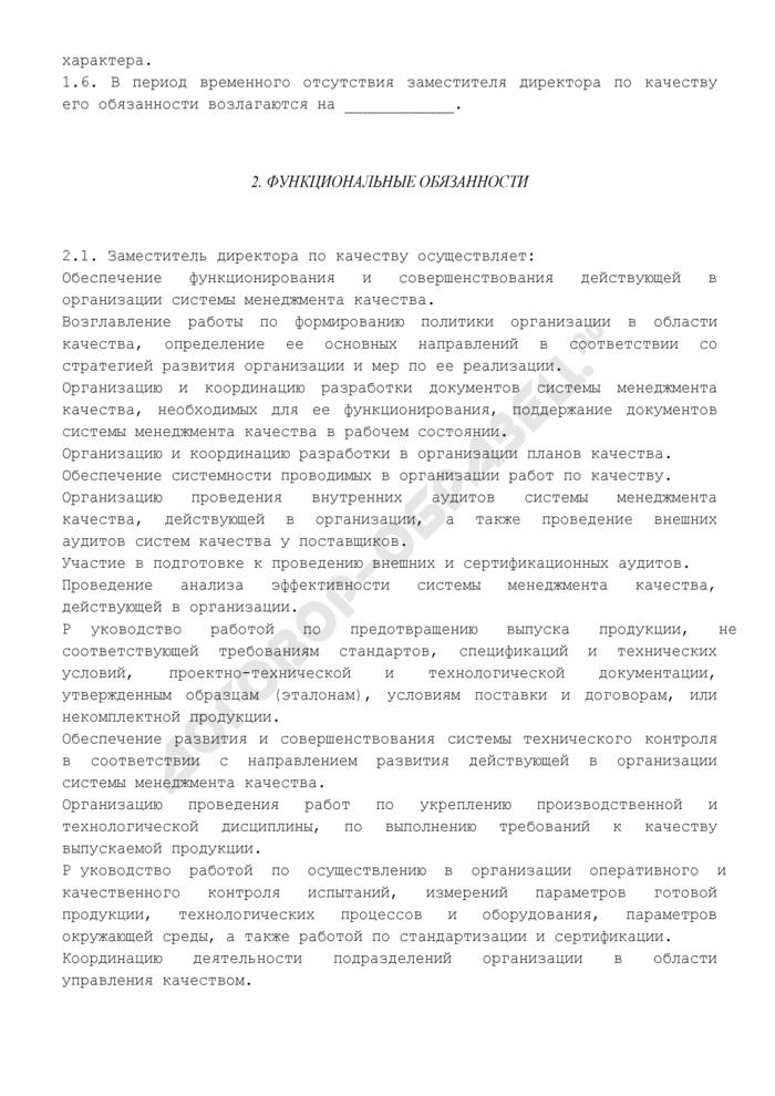 Должностная инструкция заместителя директора по качеству. Страница 2