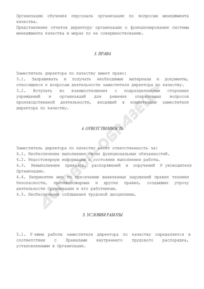 Должностная инструкция заместителя директора по качеству. Страница 3