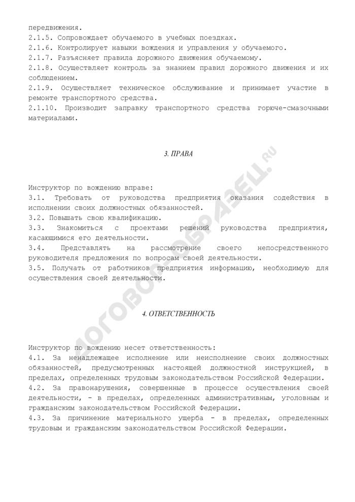 Должностная Инструкция Методиста Института Повышения Квалификации