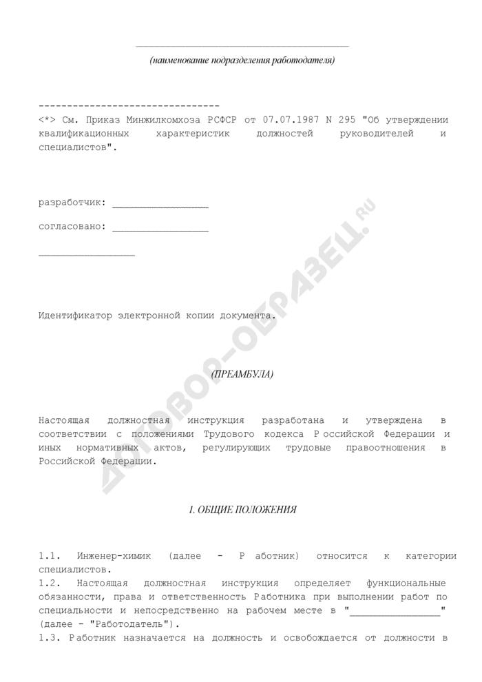 инженер-конструктор без категории должностная инструкция