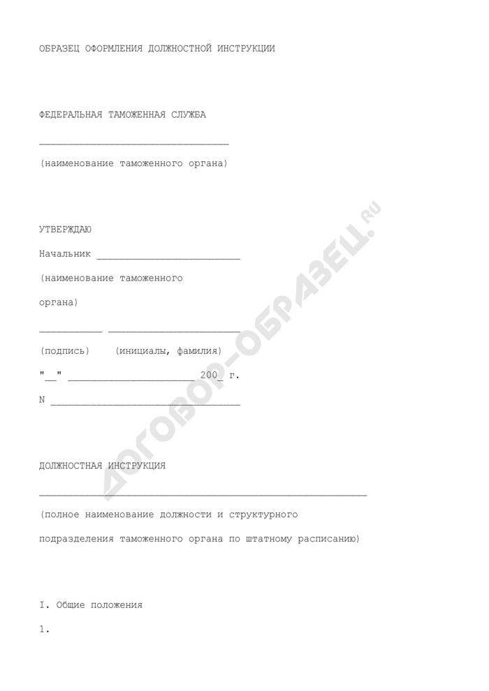 Должностная инструкция сотрудника таможенного органа Российской Федерации. Страница 1