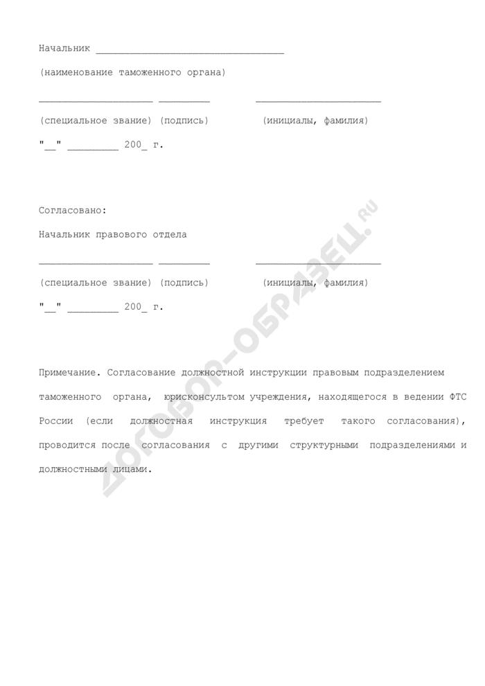 Должностная инструкция сотрудника таможенного органа Российской Федерации. Страница 3