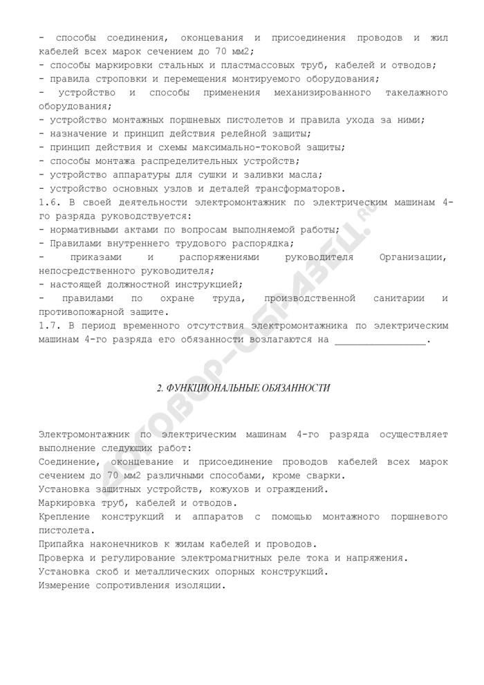 Должностная инструкция электромонтажника по электрическим машинам 4-го разряда (для организаций, выполняющих строительные, монтажные и ремонтно-строительные работы). Страница 2