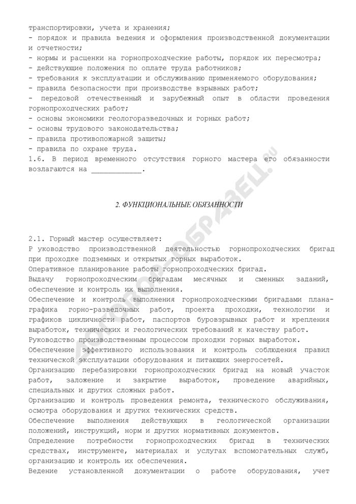 Должностная инструкция горного мастера. Страница 2