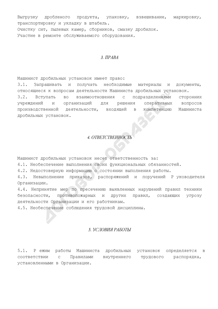 Должностная инструкция машиниста дробильных установок 2-го разряда. Страница 2