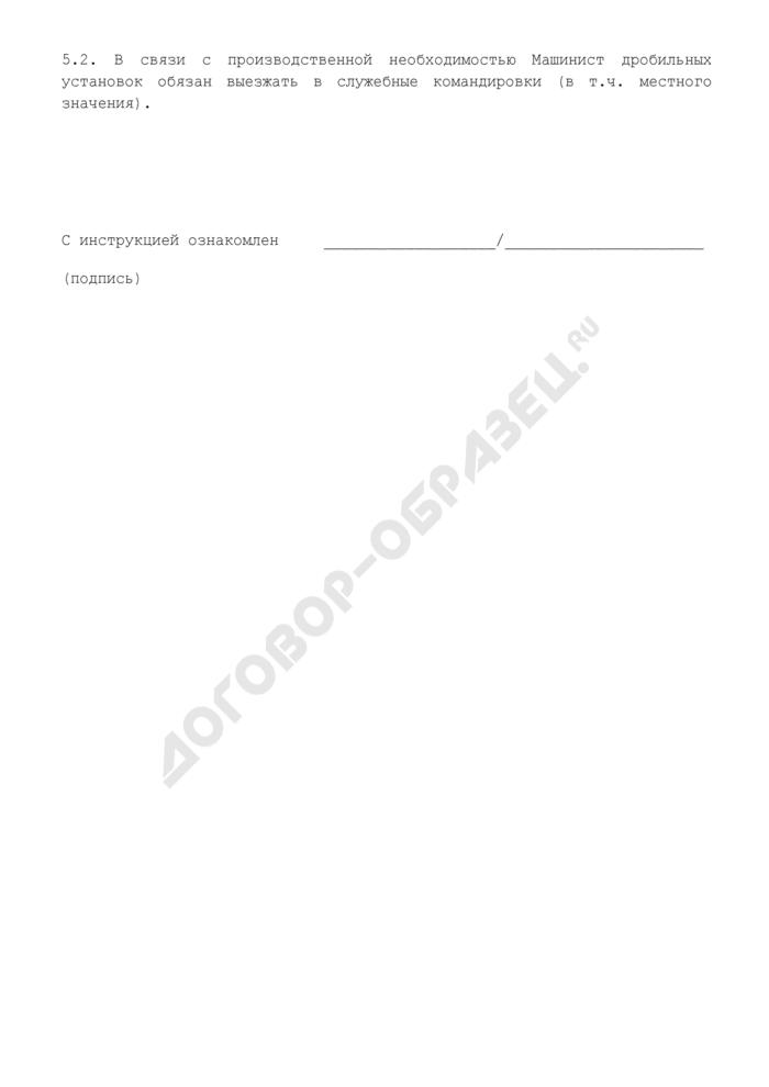 Должностная инструкция машиниста дробильных установок 2-го разряда. Страница 3