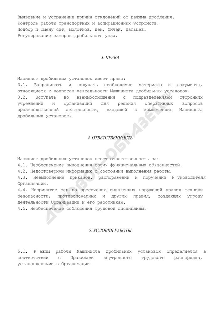 Должностная инструкция машиниста дробильных установок 3-го разряда. Страница 2