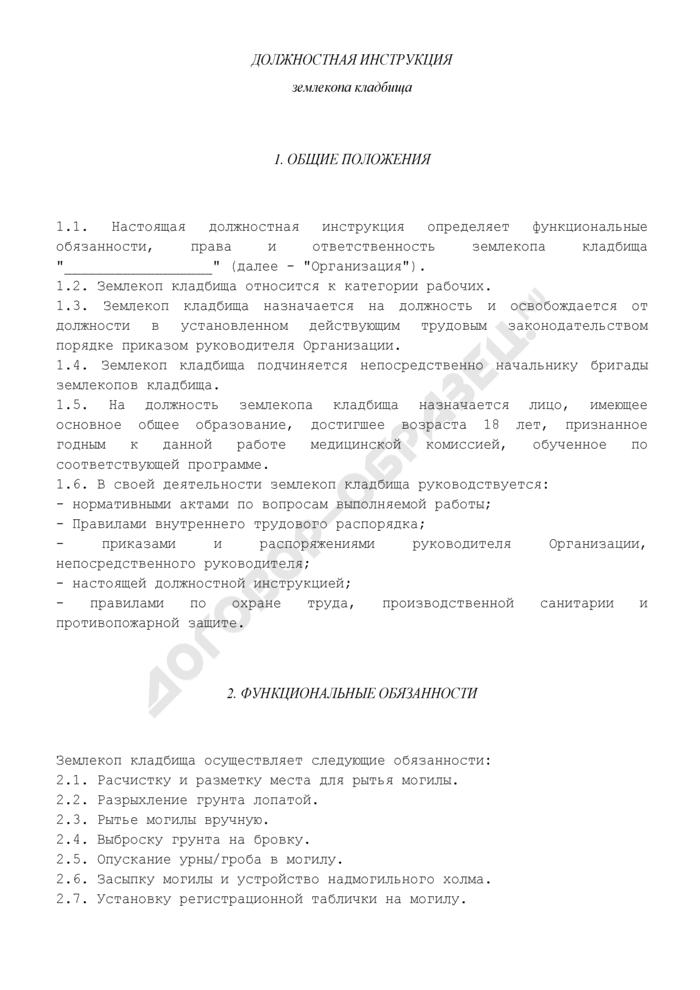 Должностная инструкция землекопа кладбища. Страница 1