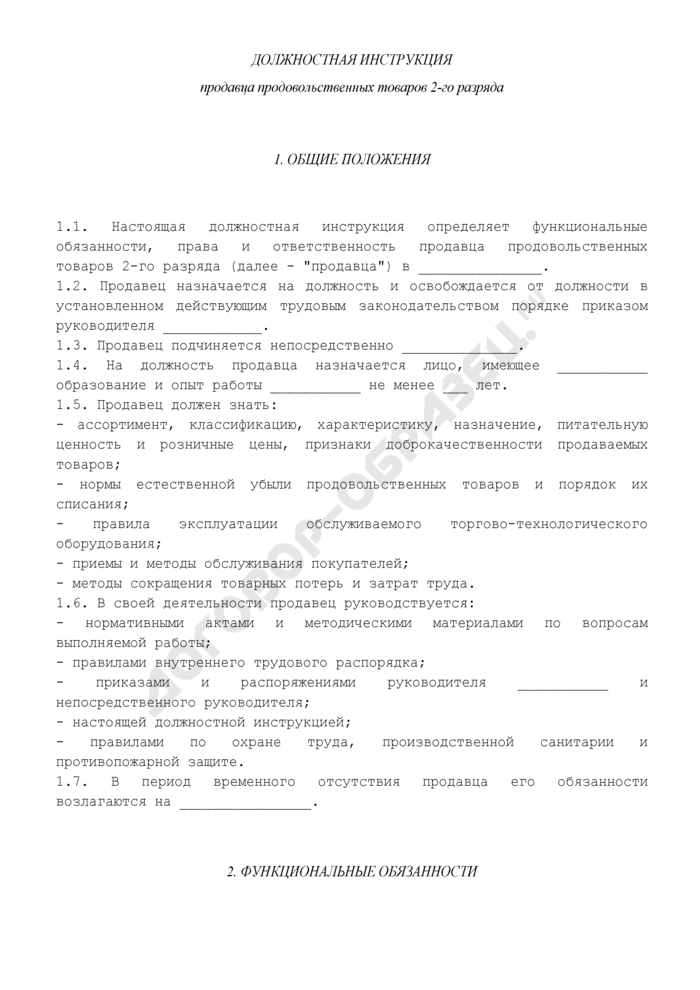Должностная инструкция продавца продовольственных товаров 2-го разряда. Страница 1