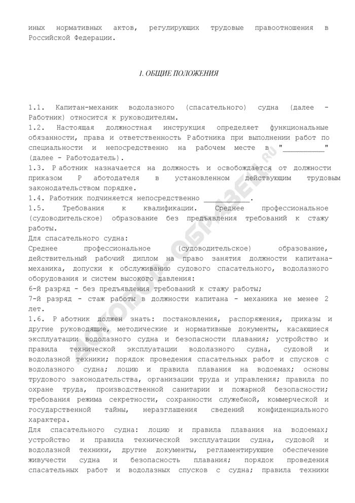 Должностная инструкция капитана-механика водолазного (спасательного) судна. Страница 2