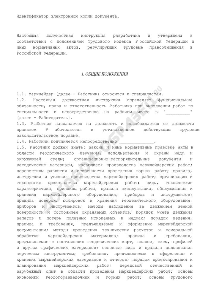 Должностная инструкция маркшейдера (маркшейдера I, II категории). Страница 2