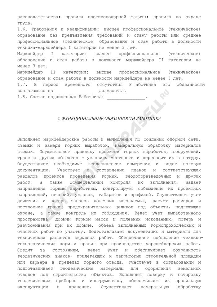 Должностная инструкция маркшейдера (маркшейдера I, II категории). Страница 3