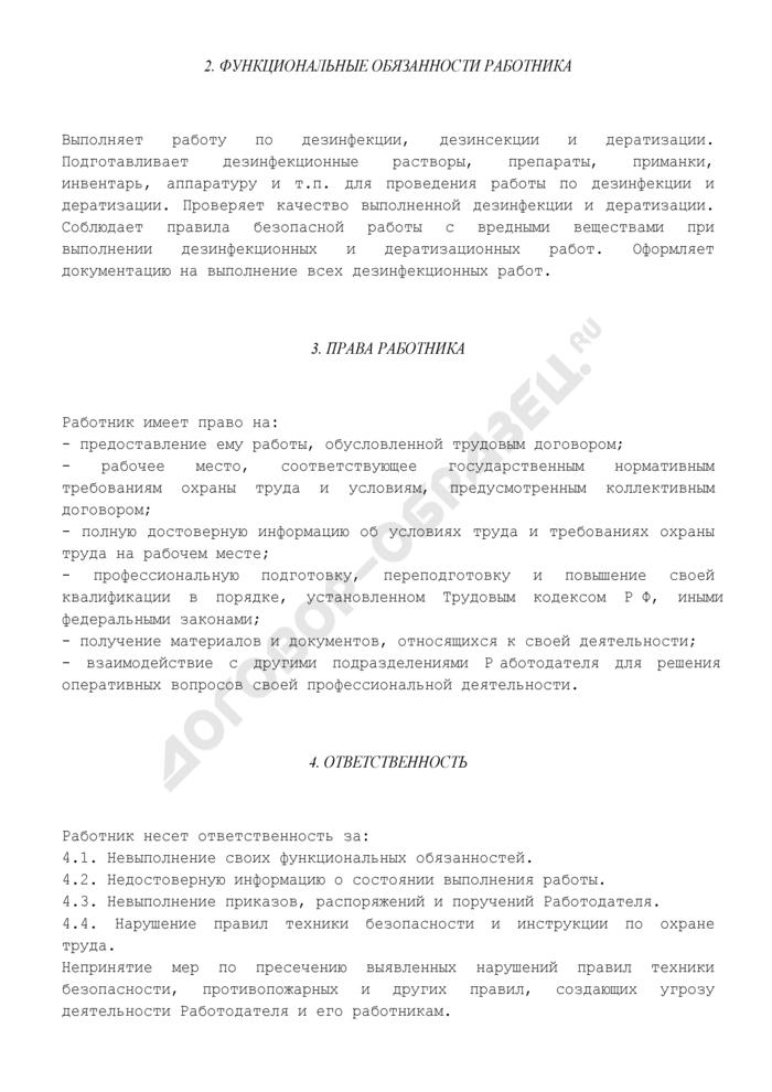 Должностная инструкция медицинского дезинфектора 4-го (5) разряда. Страница 3