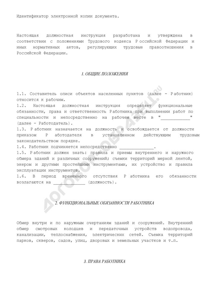 Должностная инструкция составителя описи объектов населенных пунктов. Страница 2