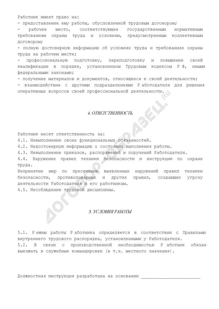 Должностная инструкция составителя описи объектов населенных пунктов. Страница 3