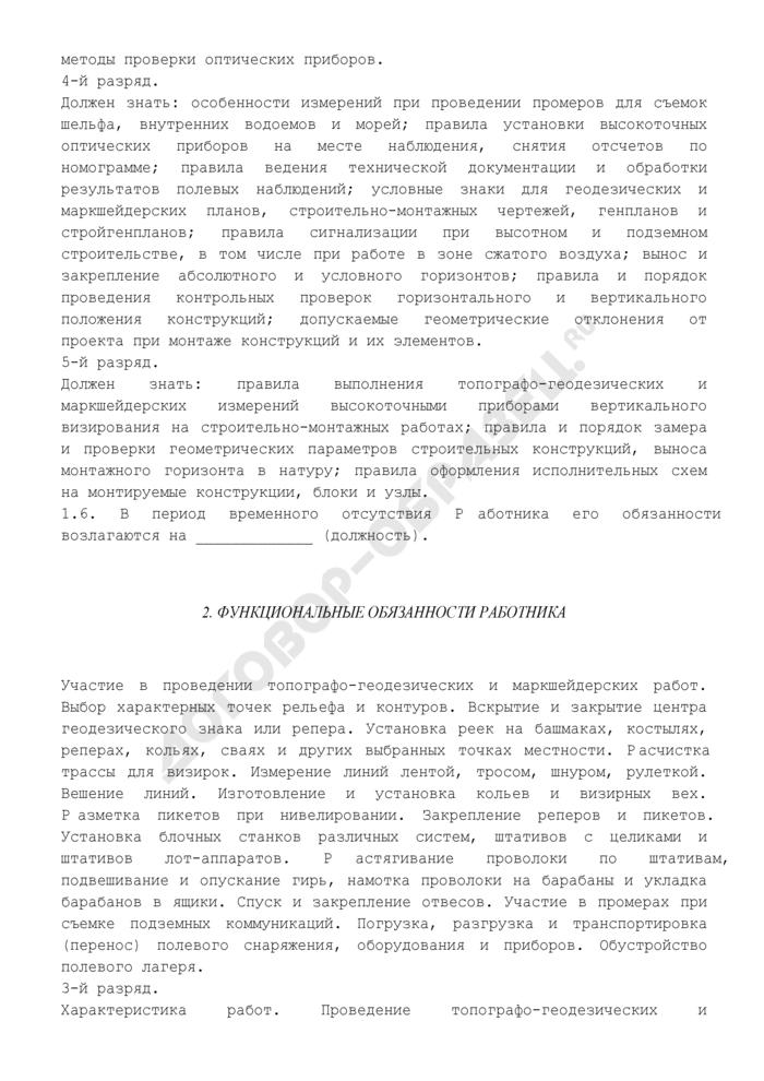 Должностная инструкция замерщика на топографо-геодезических и маркшейдерских работах 2-го (3, 4, 5) разряда. Страница 3