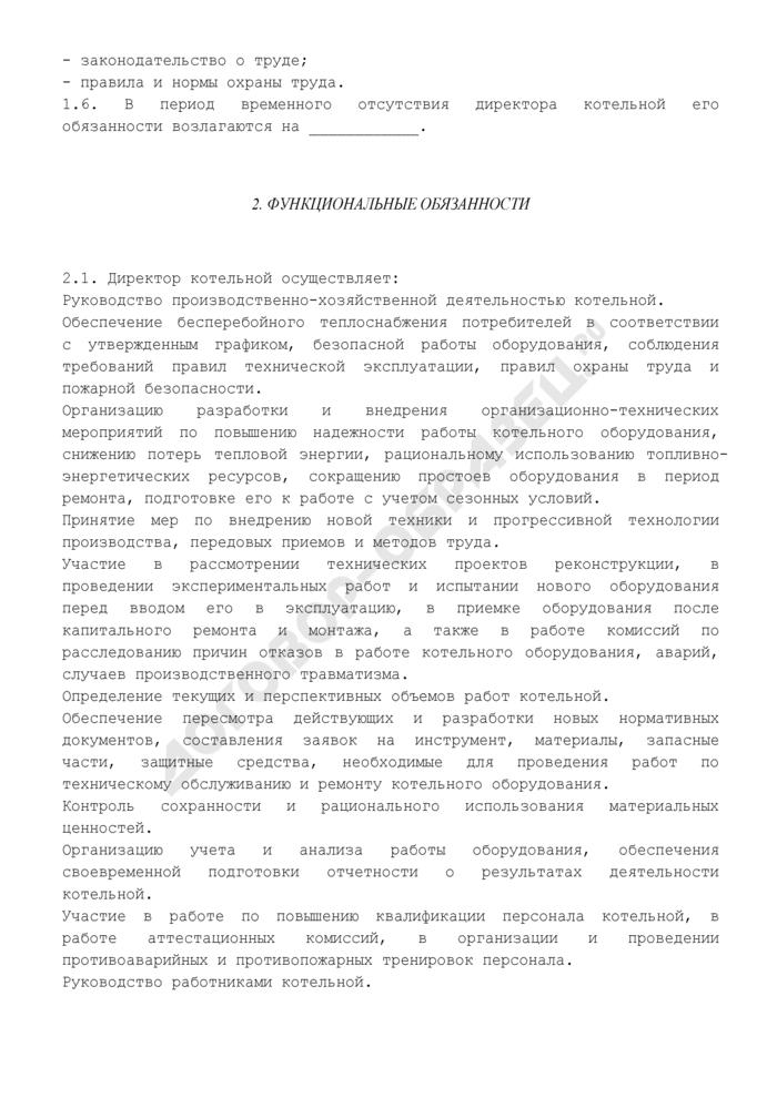 Должностная инструкция директора котельной. Страница 2