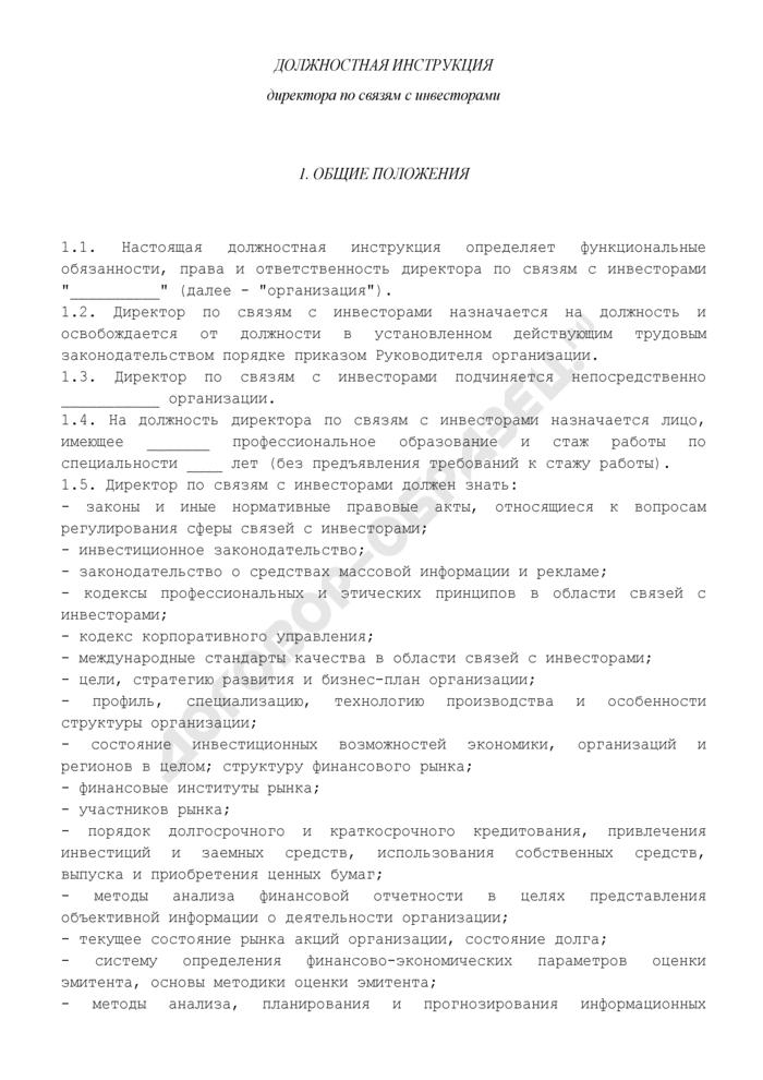 Должностная инструкция директора по связям с инвесторами. Страница 1