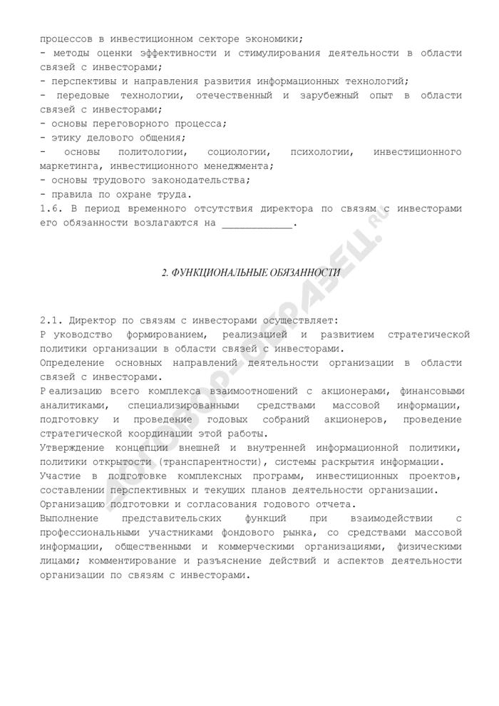 Должностная инструкция директора по связям с инвесторами. Страница 2