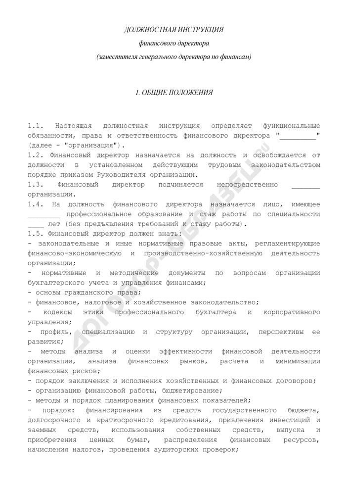 Должностная инструкция финансового директора (заместителя генерального директора по финансам). Страница 1