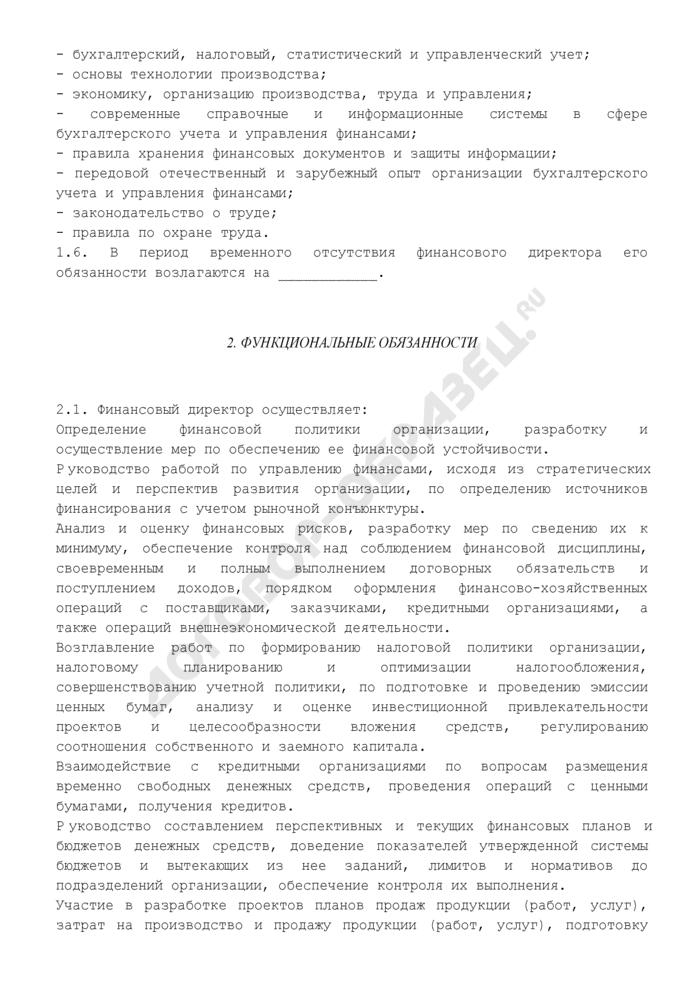 Должностная инструкция финансового директора (заместителя генерального директора по финансам). Страница 2