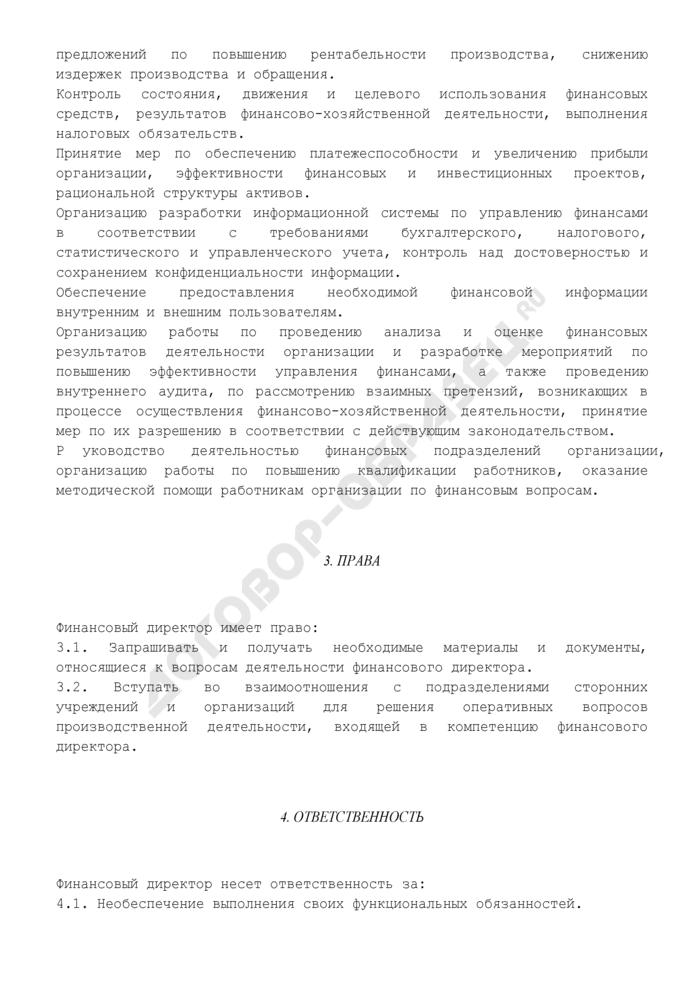 Должностная инструкция финансового директора (заместителя генерального директора по финансам). Страница 3