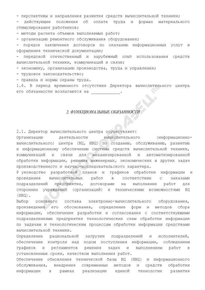 Должностная инструкция директора (начальника) вычислительного (информационно-вычислительного) центра. Страница 2