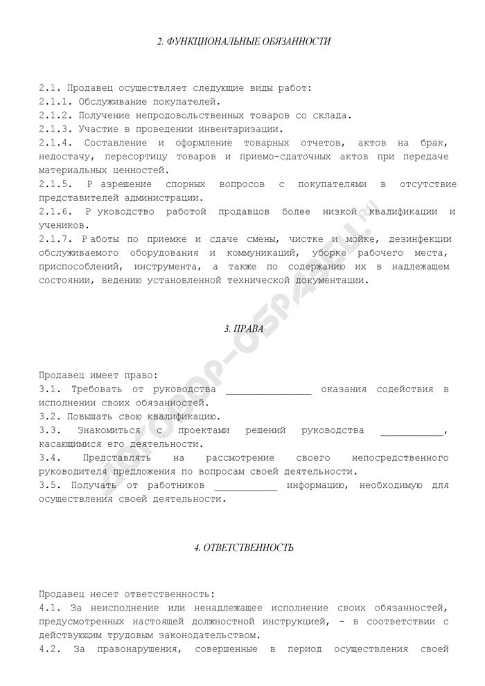Должностная инструкция продавца непродовольственных товаров 5-го разряда. Страница 2