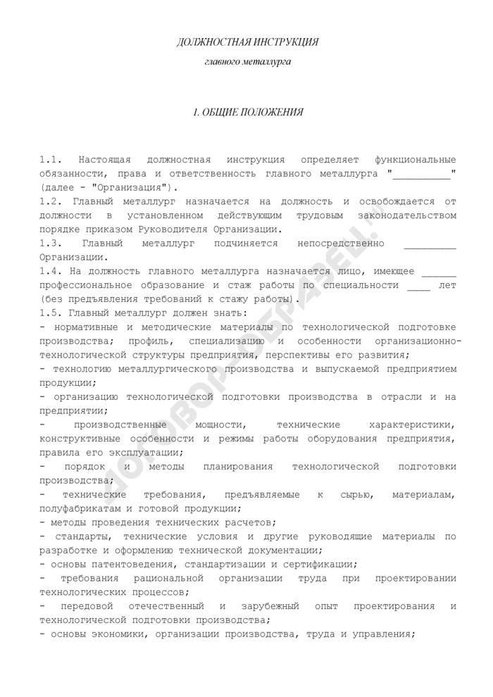 Должностная инструкция главного металлурга. Страница 1