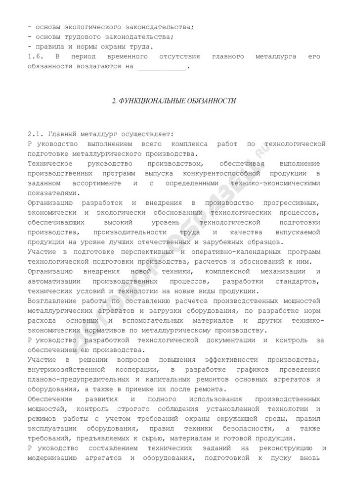 Должностная инструкция главного металлурга. Страница 2