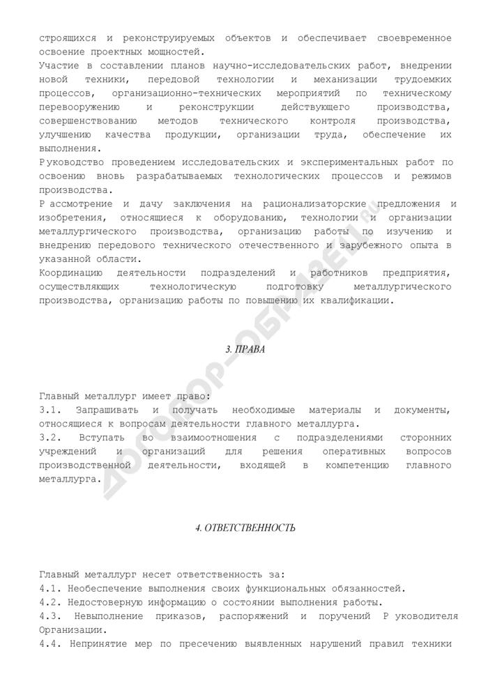 Должностная инструкция главного металлурга. Страница 3