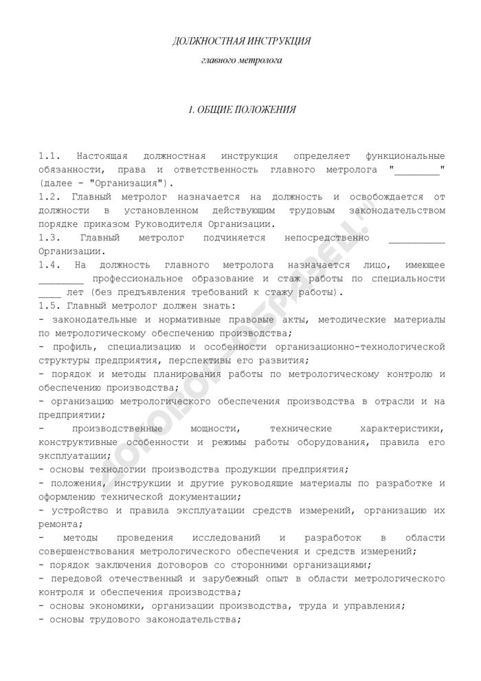 Должностная инструкция главного метролога. Страница 1