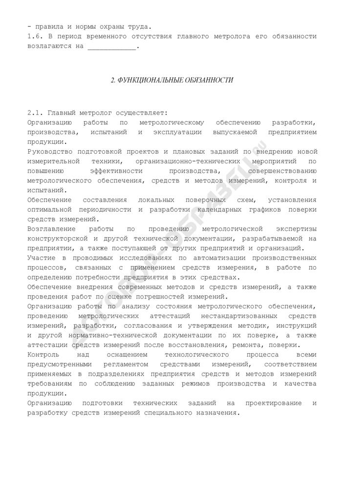 Должностная инструкция главного метролога. Страница 2