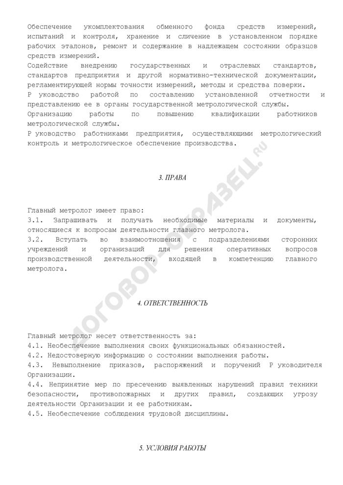 Должностная инструкция главного метролога. Страница 3
