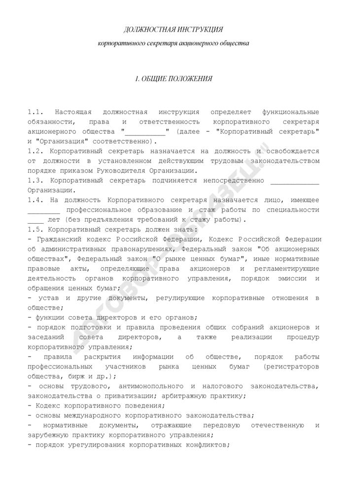 Должностная инструкция корпоративного секретаря акционерного общества. Страница 1