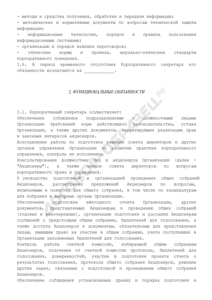 Должностная инструкция корпоративного секретаря акционерного общества. Страница 2