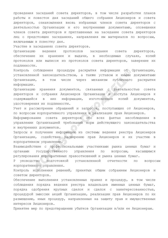 Должностная инструкция корпоративного секретаря акционерного общества. Страница 3
