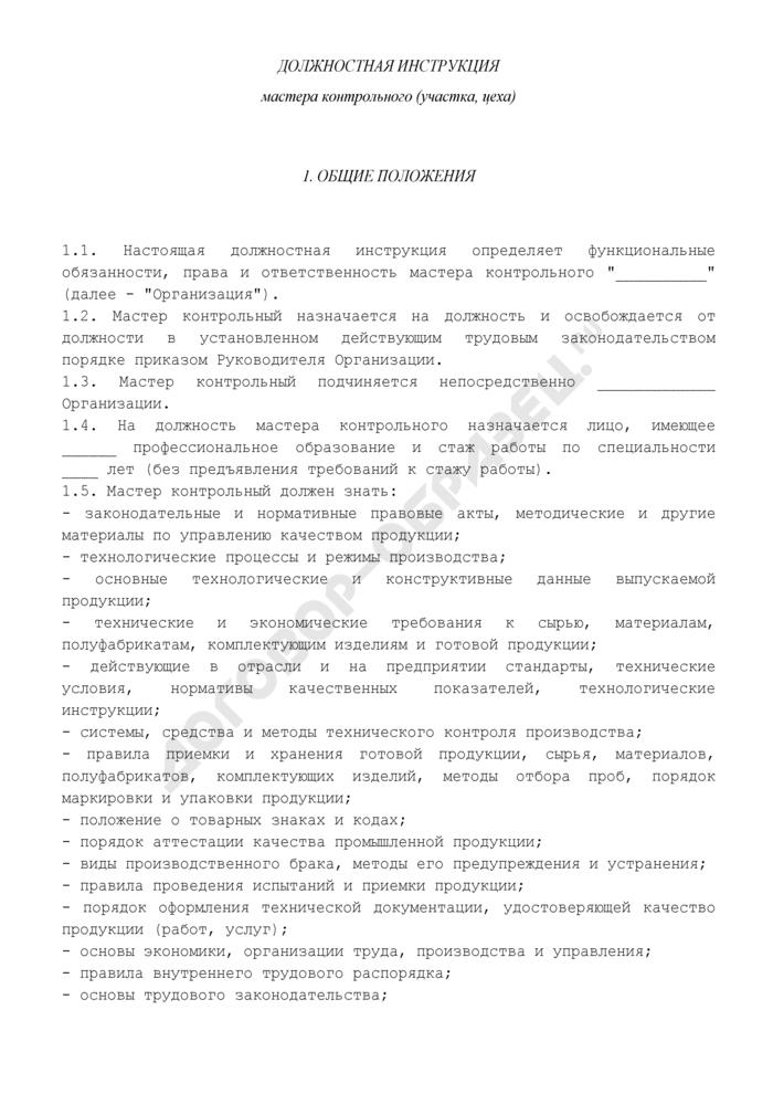 Должностная инструкция мастера контрольного (участка, цеха). Страница 1