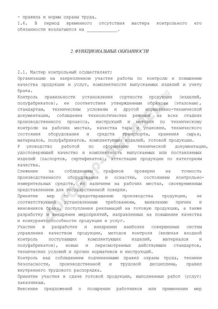 Должностная инструкция мастера контрольного (участка, цеха). Страница 2