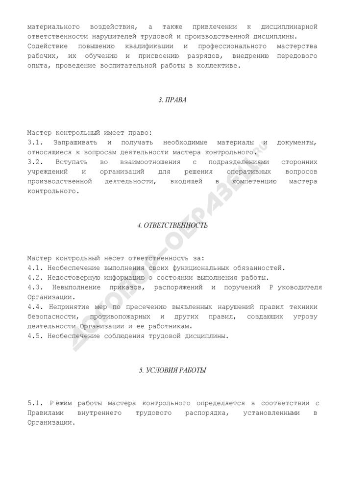 Должностная инструкция мастера контрольного (участка, цеха). Страница 3
