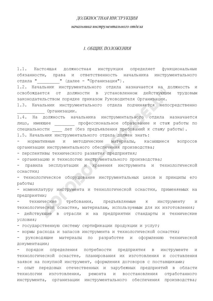Должностная инструкция начальника инструментального отдела. Страница 1